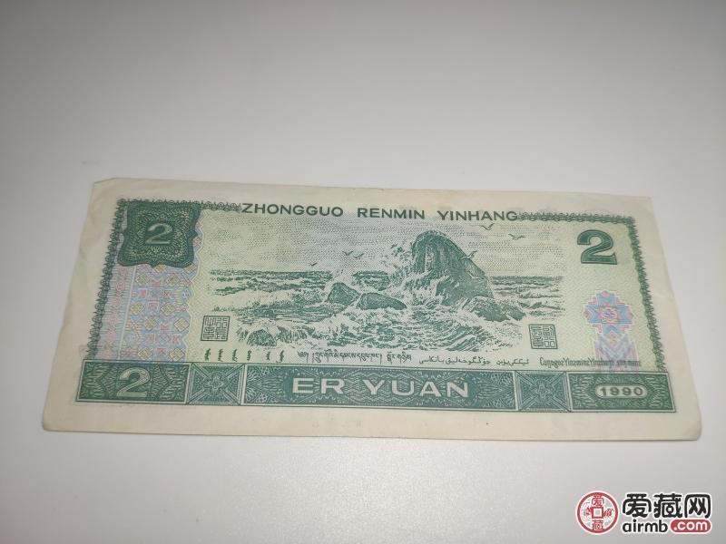 第四套人民币2元80年直