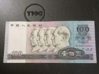 1990年100人民币旧版