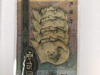 人民币100元80版