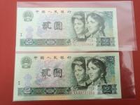 90年2元绿幽灵荧光币