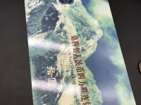 80年版10元人民币