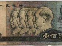 80版纸币100