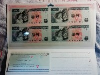 第四版人民币老版10元