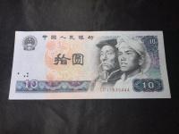 10元纸币80年