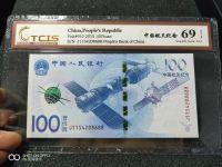 航天钞补号价格