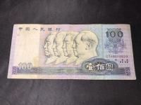 100元1980年人民币