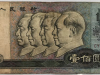 1980年版100元纸币价格多少钱