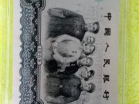 第三套人民币10元价格行情
