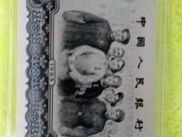 65年十元大团结