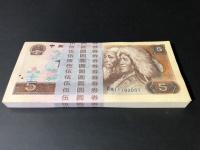 80年5元纸币红霞鹤影