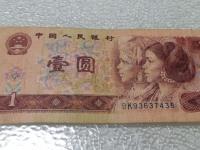 1990年的纸币1元