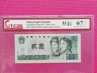 1980年2元绿钻带绿