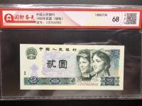 1980年出版的2元