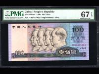 90年的旧100元人民币价格