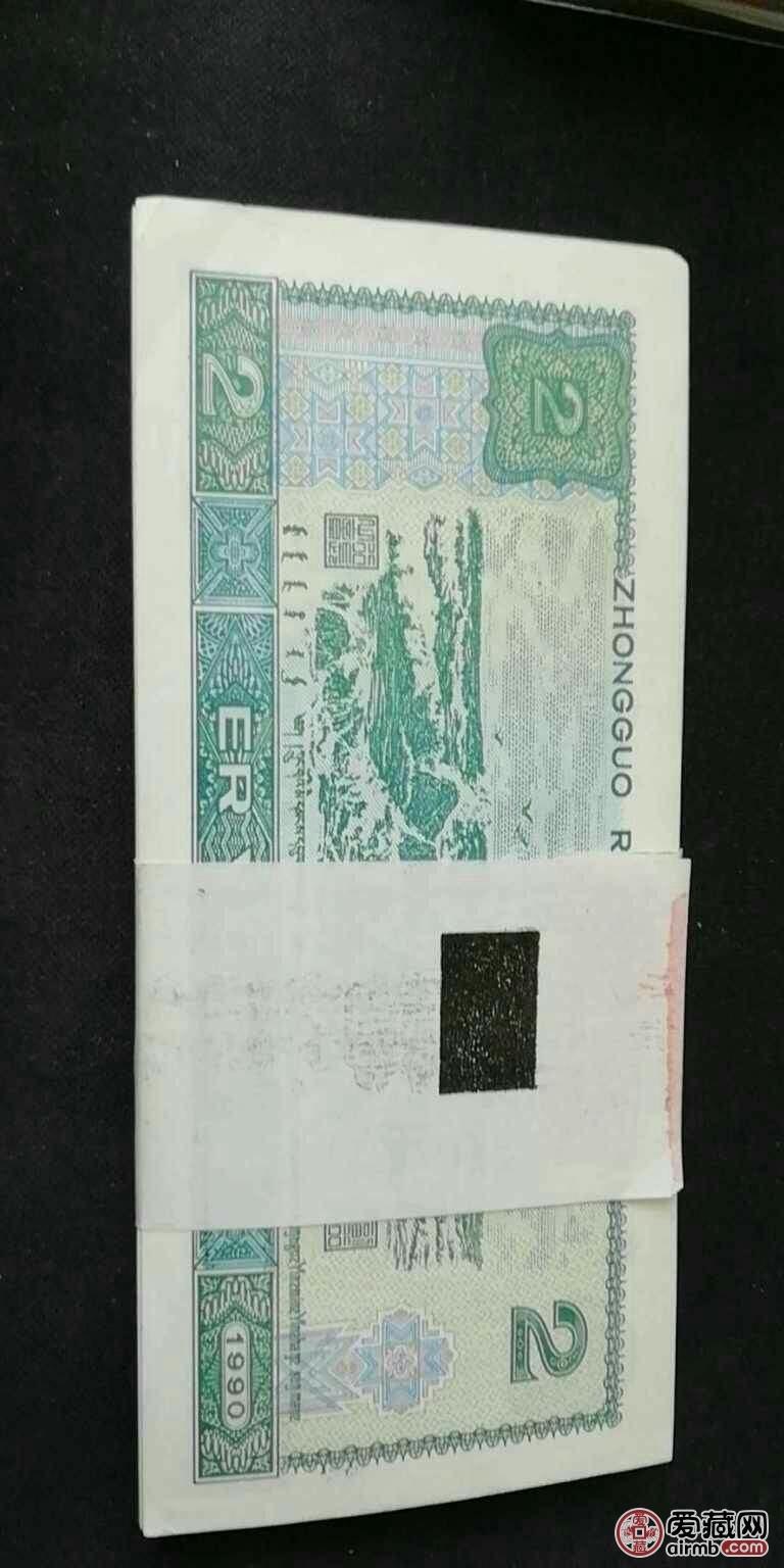 90版2元百连号,属于小