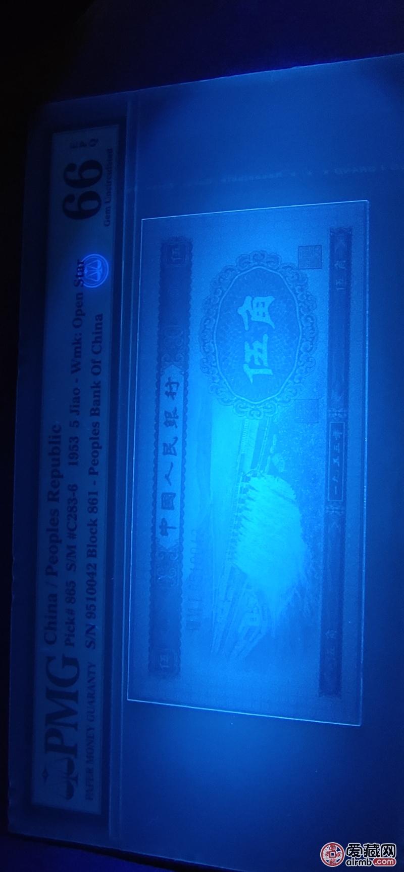 第二版人民币,五毛,重油