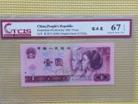 90年版1元人民币