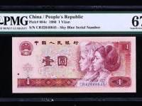 80版100元天蓝