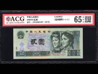 1990年2元 绿钻