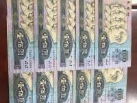 90年两元钱100张连号多少钱