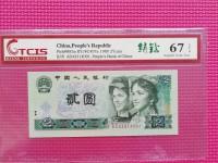 第四套人民币2元 1980年