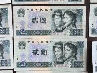 1990版2元人民币