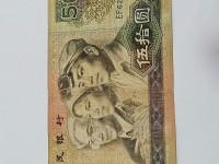 1980版面值50元
