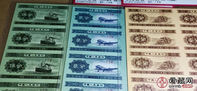 125分纸币八连体,连体