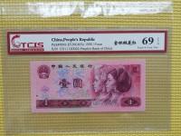 1990年1元荧光币祥云