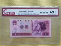 80版1元券金龙王
