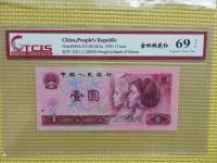 90版1元连体钞