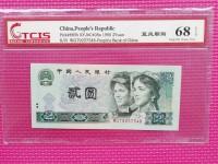 1990年2元绿幽灵纸币