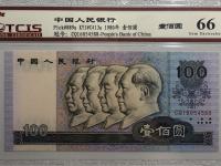 100元人民币80年代