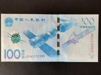 百元航天纪念钞价格