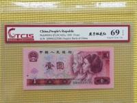 1990年  1元纸币