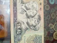 1980年版本50人民币