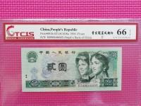 第四套90年2元