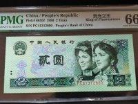 90版2元错版人民币价格