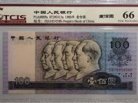 80年的老款100元人民币