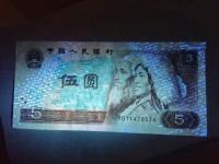 1980年老版5元的钱