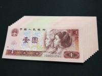 90版人民币  1元