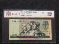 1980年50的纸币