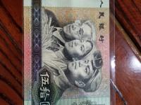 90年50元币
