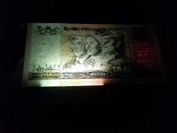 1990年4代50元人民币