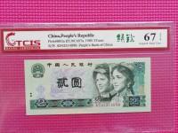 四套1980版的2元纸币