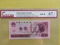 1990年的1元