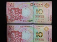 奥门生肖纪念钞龙钞