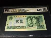 2元纸币90年
