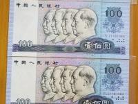 90年的100元当现在多少钱一个月