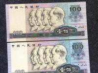 1990年的100元纸币价格表
